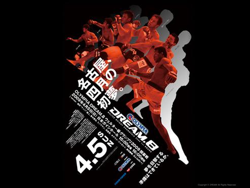 dream-8-poster