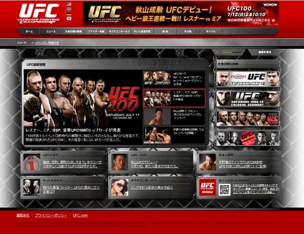 ufc-japanese-website